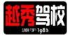 广州市越秀汽车驾校