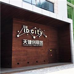 广州震旦纪艺术设计教育中心同和教学点图3