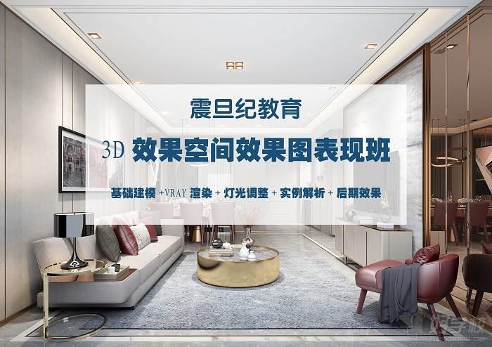 广州震旦纪3D效果空间效果图表现班