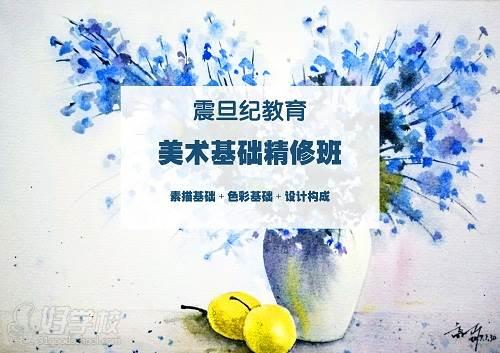 广州震旦美术基础精修班