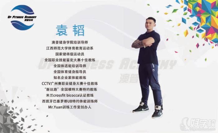 广州国职精英私人教练零基础培训班