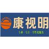 深圳康视明光学培训中心