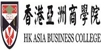 香港亚洲商学院MBA/EMBA中心