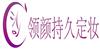 廣州領顏紋繡商學院