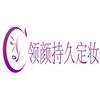 广州领颜纹绣商学院