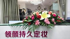 广州领颜半永久纹绣培训班