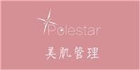 珠海polestar美肌管理培訓中心