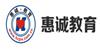 珠海惠誠職業培訓學校