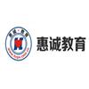 珠海惠诚职业培训学校