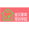 广州金贝家政培训学院