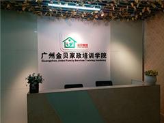 广州烹饪营养师培训班