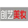 上海创艺美妆艺术学苑