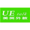 济南UEtalk美英外教培训中心
