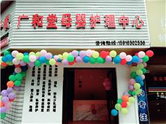 珠海香洲广和堂母婴护理中心香洲校区图4