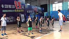 佛山智康篮球训练营暑假培训班