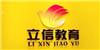 广州立信教育
