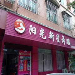 深圳龙华中国舞培训班课程