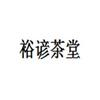 贵阳裕諺茶艺培训中心