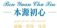 佛山本源初心瑜伽培训学院
