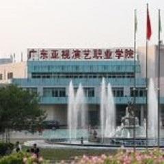 廣東亞視演藝職業學院(高起專)成人高考招生