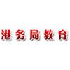 广州港务局教育培训中心