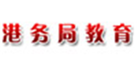 廣州港務局教育培訓中心