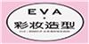广州EVA?彩妆造型培训机构
