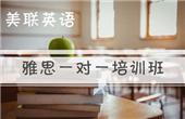 深圳哪里学雅思比较好