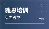 深圳美联学雅思费用多少