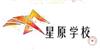 广州星原教育
