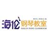 资阳海伦钢琴教室