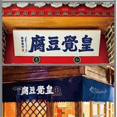 南京皇觉豆腐小吃加盟培训