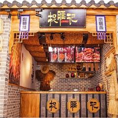 南京捉腰记小吃加盟培训