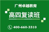 广州复读学校卓越教育师资怎么样