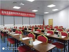 国家汉办《国际注册汉语教师证书》认证系列课程网络班