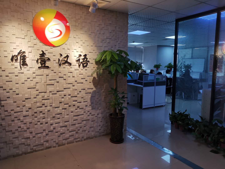 国际汉语教师课程试听