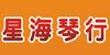 广州星海琴行音乐培训