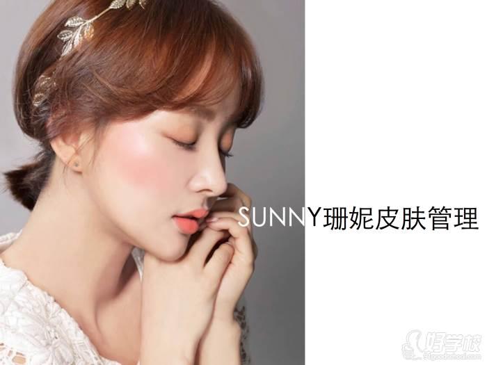 皮肤管理课程-SUNNY珊妮