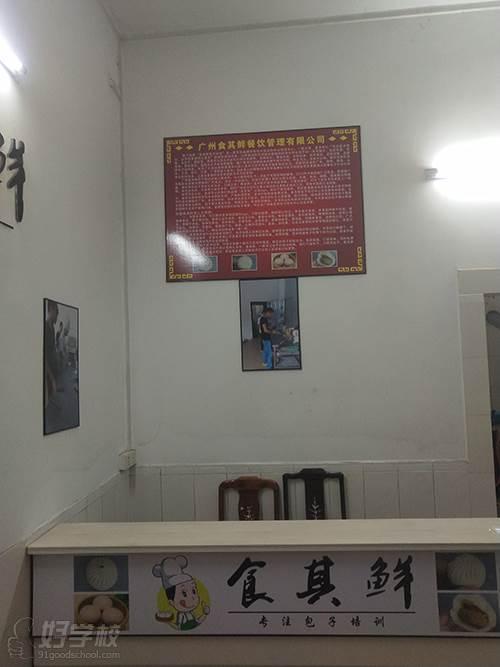 广州食其鲜餐饮培训培训中心