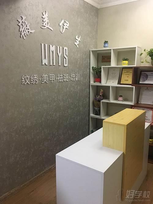广州薇美伊生美业培训学院