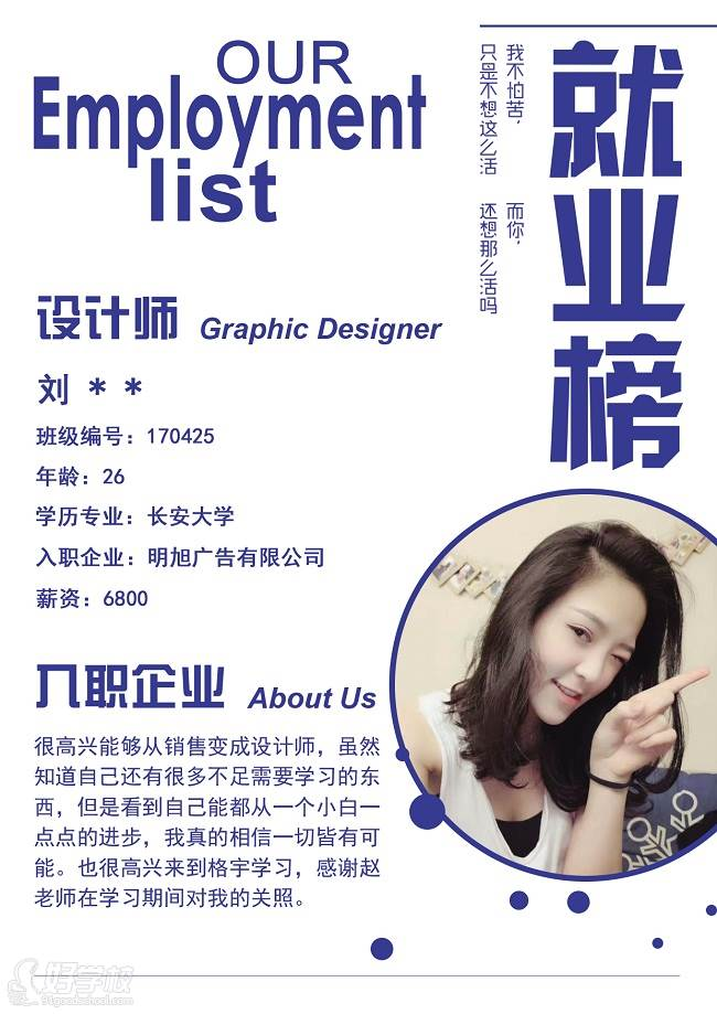 就业学员——设计师 Graphic Designer刘同学