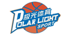武汉极光篮球俱乐部