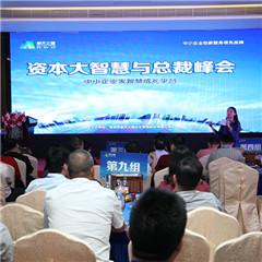 成都企業管理資本大智慧與總裁峰會