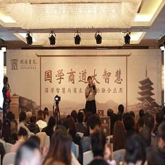 深圳企业管理国学商道大智慧峰会
