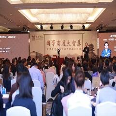 杭州企业管理资本大智慧与总裁峰会