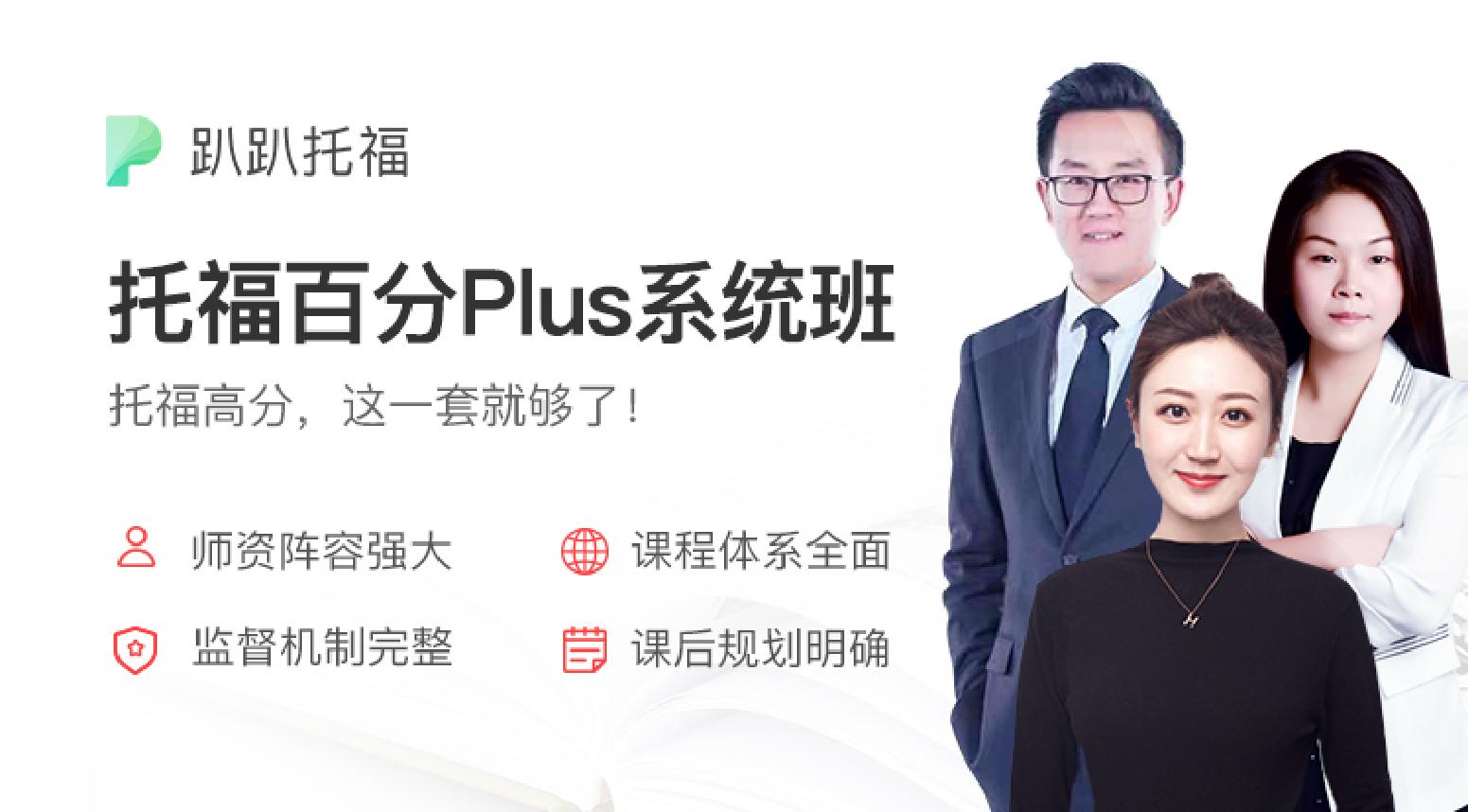 上海托福百分Plus系统班