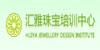广州汇雅珠宝培训中心