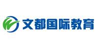 北京文都国际教育