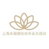 上海水凝烟化妆半永久培训学校