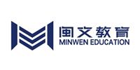 福州闽文教育